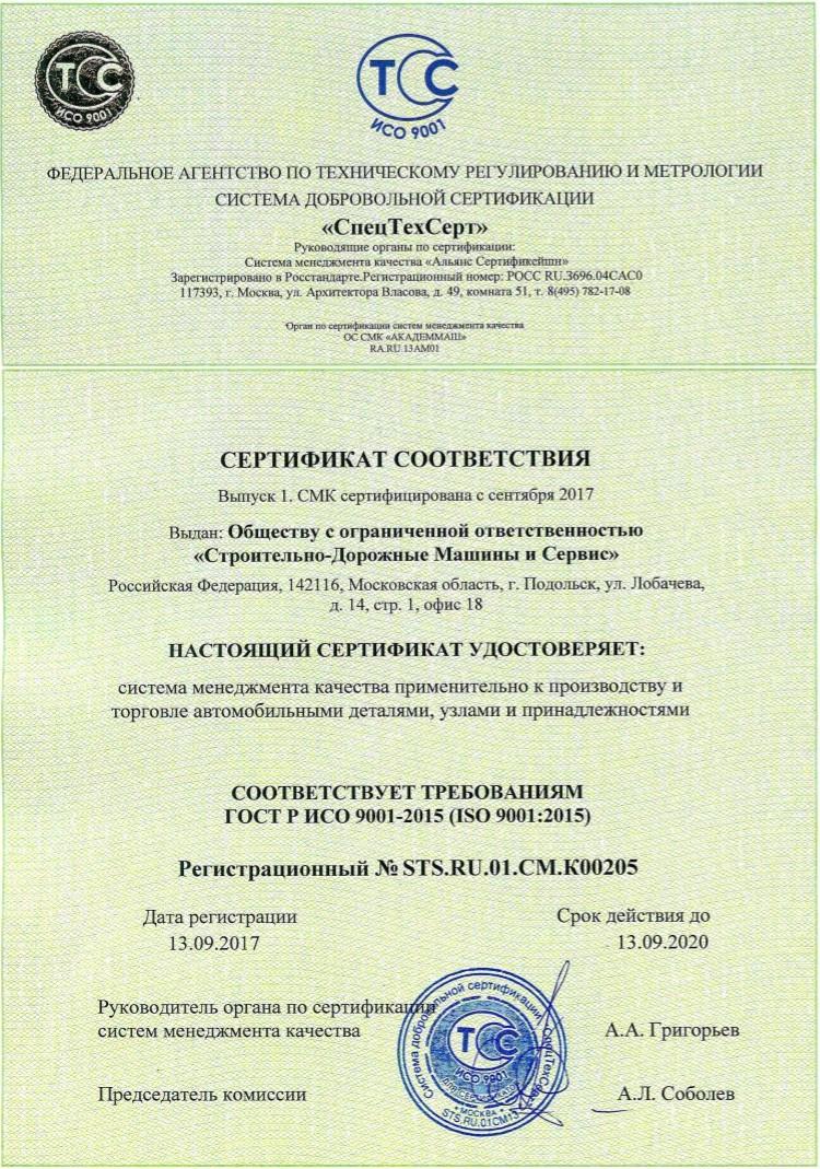 сертификат ООО СДМС