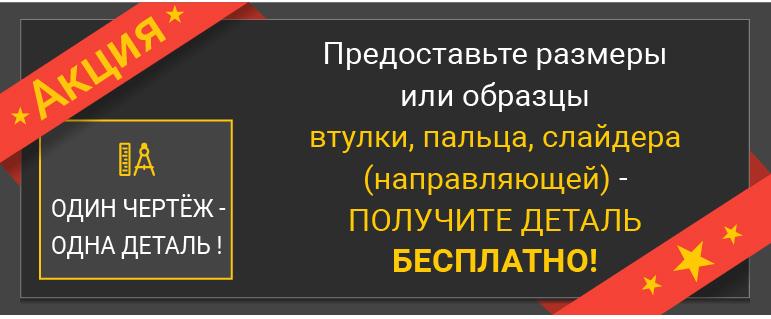 Акция - изготовление детали БЕСПЛАТНО!