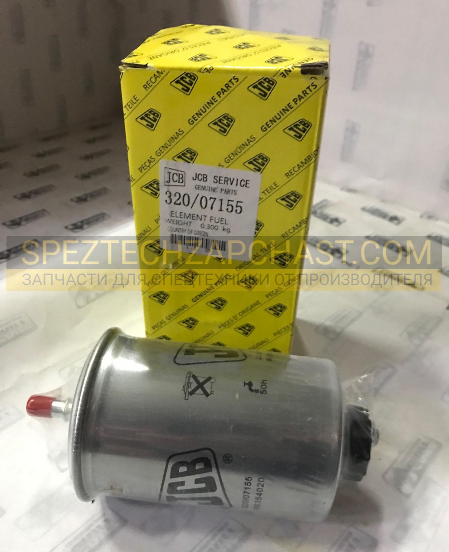 Фильтр топливный 320/07155/320/07394