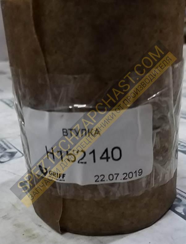 Втулка H152140