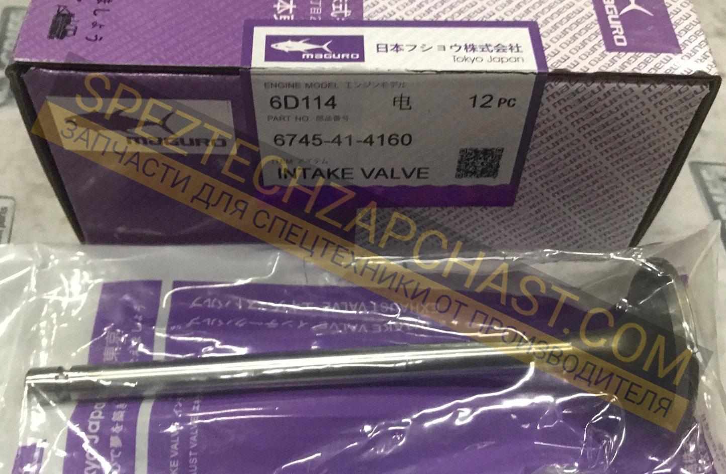 Клапан выпускной 6745-41-4160